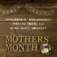 MAY MOTHER'S MONTH